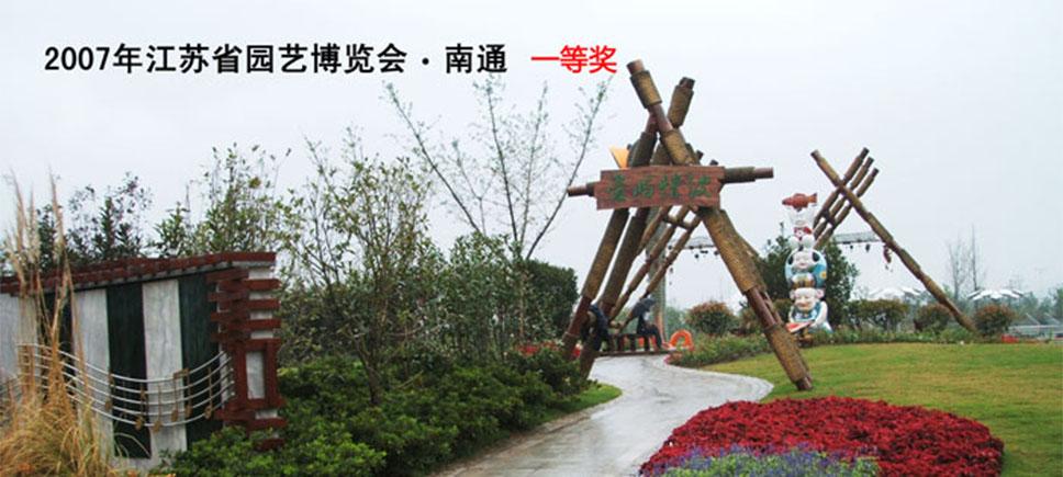 2007年江苏省园艺博览会·南通 一等奖